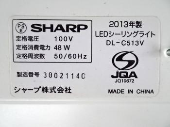 2013年製造シャープDL-C513V