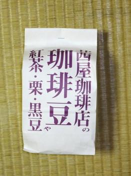 茜屋珈琲店軽井沢店で購入したコーヒー豆300g