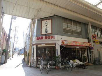 円頓寺商店街のスペイン食堂「BAR DUFI」