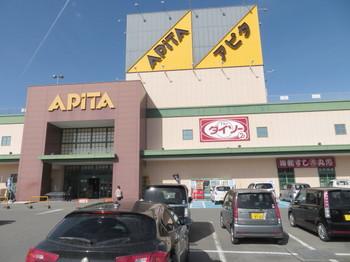 アピタ高森店