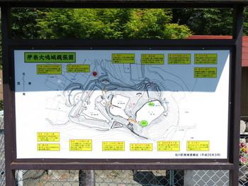 台城公園の説明看板