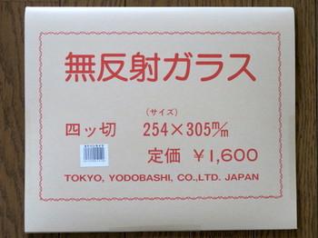 ヨドバシから買った無反射ガラス四つ切サイズ