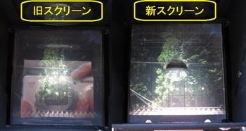スクリーン交換前後の比較