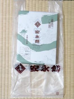 お土産の安永餅