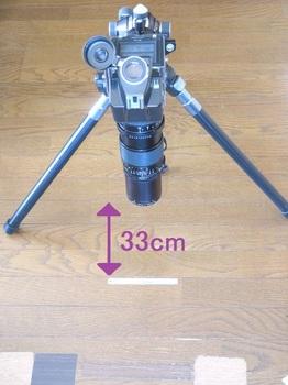 ワーキングディスタンスは33cm