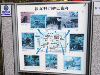 神社の案内看板